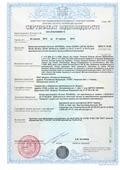 Сертификат SCHIEDEL СVENT